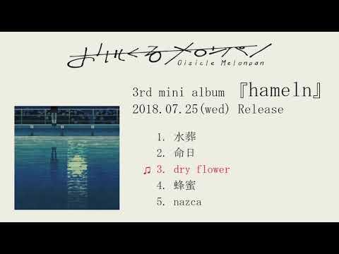 おいしくるメロンパン 3rd mini album『hameln』Trailer