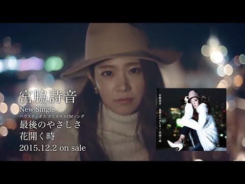 New Single「最後のやさしさ / 花開く時」スポット映像