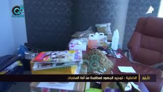 وزارة الداخلية: توحيد الجهود لمكافحة آفة المخدرات     -