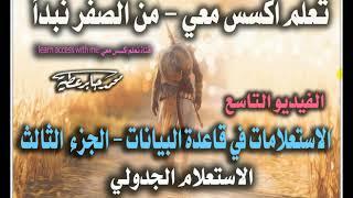 الفيديو التاسع - من سلسلة تعلم اكسس معي - من الصفر نبدأ - الاستاذ محمد جابر