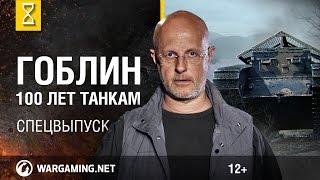 Эволюция танков с Дмитрием Пучковым. 100 лет танкам