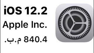 تحديث اصدار الايفون الجديد iOS 12.2     -