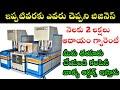 New Small Business Ideas In Telugu || Small Business Ideas In Telugu || High Profitable Business