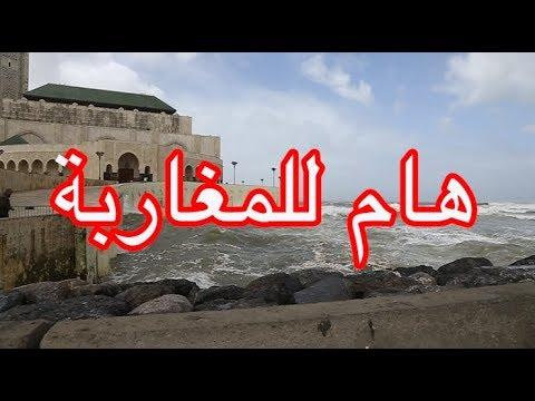 هام للمغاربة..الأرصاد توضح بخصوص أحوال الطقس لهذا اليوم
