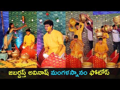 Jabardasth Avinash's Haldi ceremony and Mangala Snanam pics going viral