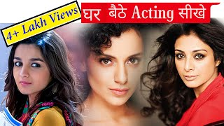 Acting Tips in HINDI | How to Start Acting Career in Bollywood | How to Become An Actor