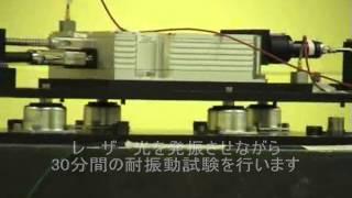 Finesseレーザー耐振動試験