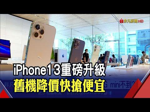 蘋果iPhone 13掀換機潮! iPhone 12全系列砍價4千快入手|非凡財經新聞|20210915