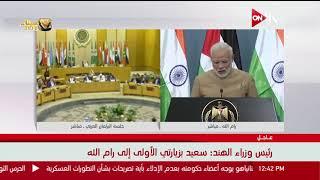 مؤتمر صحفي بين الرئيس الفلسطيني ورئيس وزراء الهند في رام الله ...