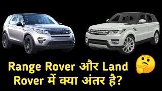 Range Rover और Land Rover में अंतर क्या है? पूरी जानकारी