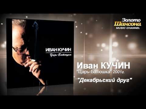 Иван Кучин - Декабрьский друг (Audio)