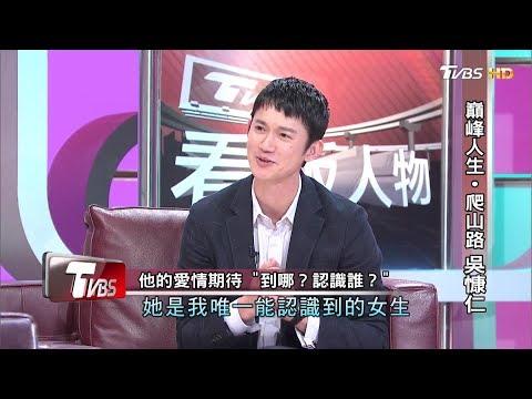 巔峰人生.爬山路 吳慷仁 看板人物 20190707 (完整版)