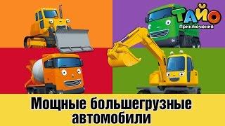 Мощные большегрузные автомобили l встретить друзей Тайо #3 l Приключения Тайо
