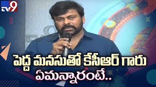 Megastar Chiranjeevi addresses on film industry developmen..