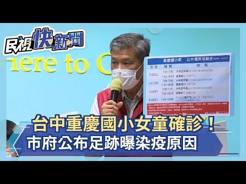 快新聞/台中重慶國小女童確診! 市府公布足跡曝染疫原因-民視新聞