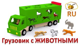 Мультики про машинки. Учим диких животных. Развивающий мультфильм для детей от 12 до 36 месяцев