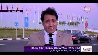 الأخبار - مراسل dmc من شرم الشيخ يكشف تفاصيل الحالة الأمنية لـ منتدى ...
