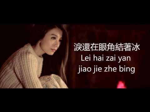 田馥甄 -【愛著愛著就永遠】Forever Love 歌詞版 LYRICS (CHINESE + PINYIN)