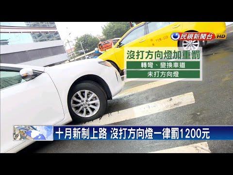 10月起交通新制上路 沒打方向燈加重罰-民視新聞