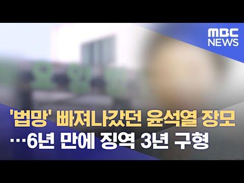 '법망' 빠져나갔던 윤석열 장모…6년 만에 징역 3년 구형 (2021.05.31/뉴스데스크/MBC)