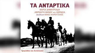 Μαρία Δημητριάδη - Αφροδίτη Μάνου - Μαύρα κοράκια | Official Audio Release