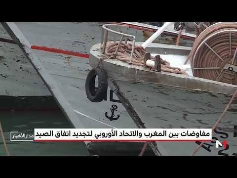 الحسم في مصير اتفاق الصيد بين المغرب وأوروبا