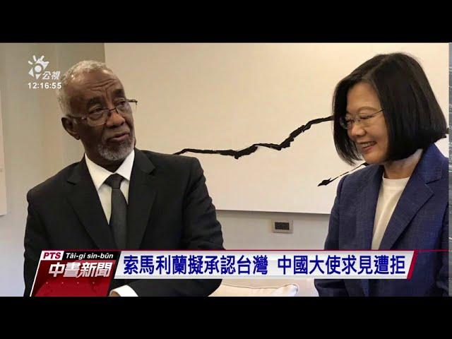 互設代表處後 外媒指索馬利蘭擬承認台灣