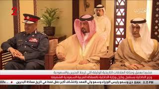 البحرين : وزير الداخلية يستقبل وكيل وزارة الداخلية بالمملكة العربية ...