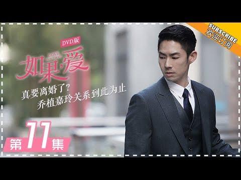DVD版 |《如果,爱》第11集:乔植承认出轨拒绝离婚 Love Won't Wait EP11【芒果TV独播剧场】
