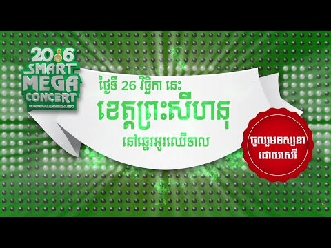 Smart Mega Concert - Sihanouk Ville