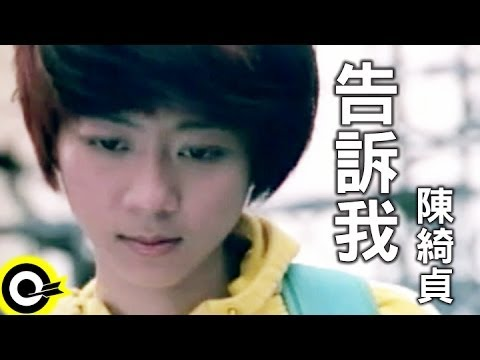 陳綺貞 Cheer Chen【告訴我 Tell me】Official Music Video