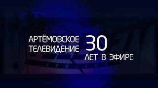 Артемовскому телевидению 30 лет!