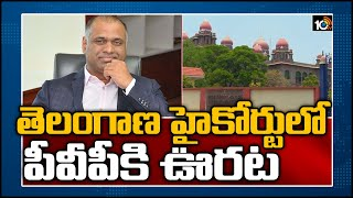 PVP gets anticipatory bail from Telangana High Court..
