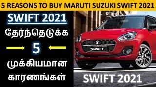 5 Best Reasons to Buy Maruti Suzuki SWIFT 2021 - 5 முக்கியமான காரணங்கள் - Wheels on review