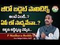 Zero Budget Politics Chief Madhava Reddy AP Politics   ఏపీ లో జీరో బడ్జెట్ సాధ్యమేనా   Suman Tv News