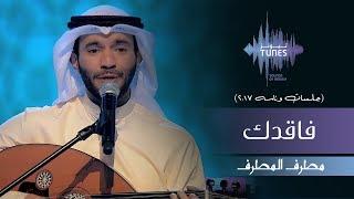 Ali - فاقدك - مطرف المطرف / Fagdek - Mutref AlMutref
