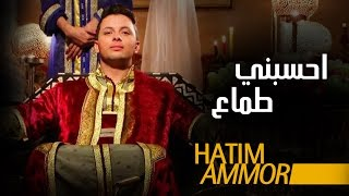 Hatim Ammor - Hsebni Temaa (Official Clip)   ( حاتم عمور - حسبني طماع (فيديو كليب