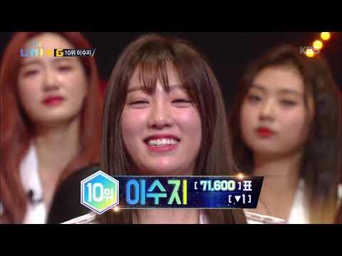 더 유닛 The Unit - 세미, 무려 33계단 수직상승 하며 9위에 '안착'. 20180106