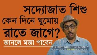 Newborn Baby Common Problems & Treatment-in Bengali-সদ্যোজাত শিশুরা কেন দিনে ঘুমোয়, রাতে জেগে থাকে?