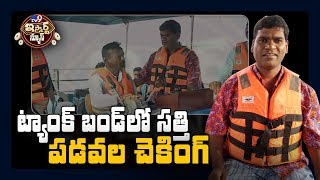 iSmart Sathi Comedy King Special- Awareness on boat journe..