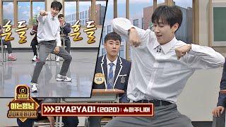 (슈퍼주니어(superjunior) 신곡) 떼창을 부르는 은혁(Eunhyuk)의 '2YA2YAO!'♪ 아는 형님(Knowing bros) 216회