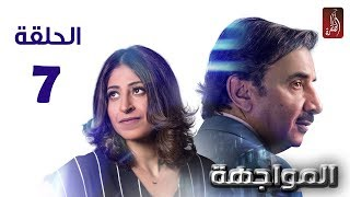 مسلسل المواجهة الحلقة 07 | رمضان 2018 | رمضان_ويانا_غير     -
