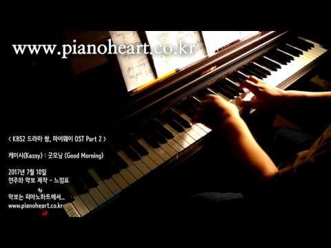 케이시(Kassy) - 굿모닝(Good Morning) 피아노 연주, KBS2 드라마 '쌈, 마이웨이' OST Part 2