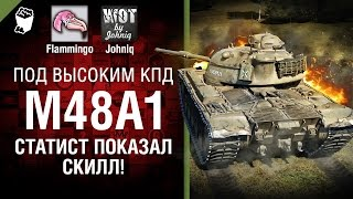 M48A1 - Статист показал СКИЛЛ! - Под высоким КПД №67 - от Johniq