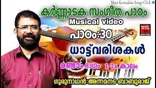 Karnataka Sangeetha Paadam 30 # Karnataka Sangeetham Malayalam 2018 # Classical Music For Studying