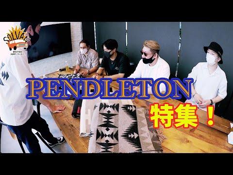 SPiCYSOLのVAN買っちゃいました。ep.41〜まさかのスペシャルゲスト!!大人気ブランド「PENDLETON」の魅力に迫る〜