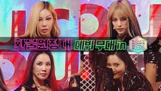 (Eng sub) [환불원정대] 환불원정대 쇼! 음악중심 데뷔 무대! (Hangout with Yoo - refund sisters)
