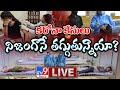 కరోనా కేసులు నిజంగానే తగ్గుతున్నాయా? LIVE    Coronavirus Cases In India - TV9 Digital