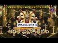 శ్రీవారి అర్జితబ్రహ్మోత్సవం   Srivari Arjitabrahmotsavam   22-08-19   SVBC TTD