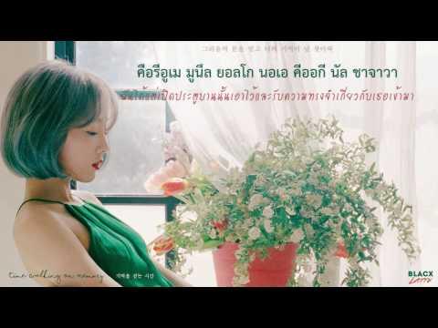 [Karaoke Thaisub] Time Walking On Memory (기억을 걷는 시간) - TAEYEON (태연)